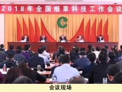 2020年全国烟草科技工作会议在京召开  杨培森出席并讲话