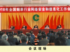 2020年全国烟草行业互联网安全和信息化工作会议在京召开 段铁力出席并讲话