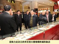 段铁力在北京烟草调查