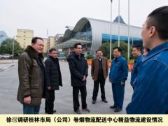 徐副局长在广西桂林烟草调查精益物流建设工作