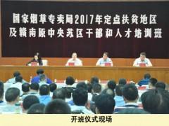 国家烟草专卖局2020年定点扶贫区域及赣南原中央苏区干部和人才培训班在北京开班