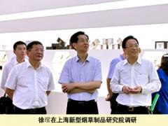 徐副局长在上海烟草调查