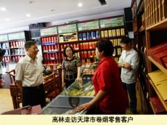 高林在天津烟草调查