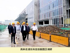 高林在上烟集团浦东科技革新园区调查