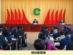 行业人事干部培训班在北京举办   张天峰出席并讲话