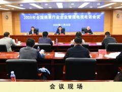 2020年全国烟草行业企业管理电视电话会议在北京召开 段铁力出席并讲话
