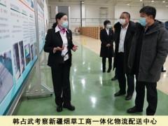 韩占武在新疆烟草调查