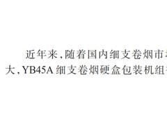 YB45A硬盒包装机内衬纸输送装置的改进